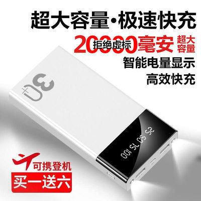 大容量20000毫安充电宝适用苹果3华为vivOPPO手机通用移动电源