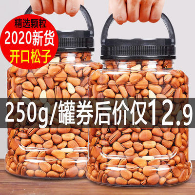 东北松子500g带罐250g大颗粒手剥开口松子干果野生松子仁坚果零食
