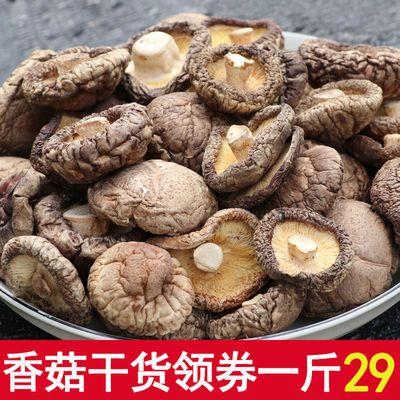 吉美味香菇肉厚无根干货香菇新货干蘑菇古田农家土特产250g/500g