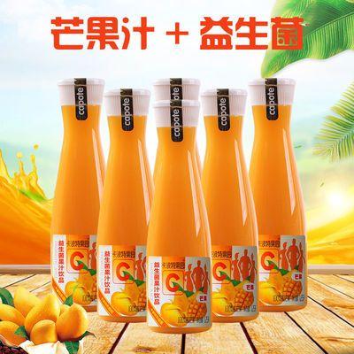 芒果汁益生菌果汁1.25L*6大瓶 乳酸菌果汁新货新西兰奶源网红饮品