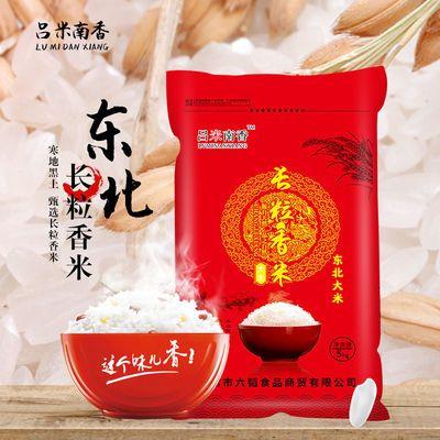 东北正宗五常长粒香大米10斤20斤长粒香米批发农家自产2020年新米