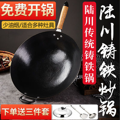 陆川铁锅无涂层老式家用传统生铁铸铁锅不沾圆底炒菜锅手工平底锅