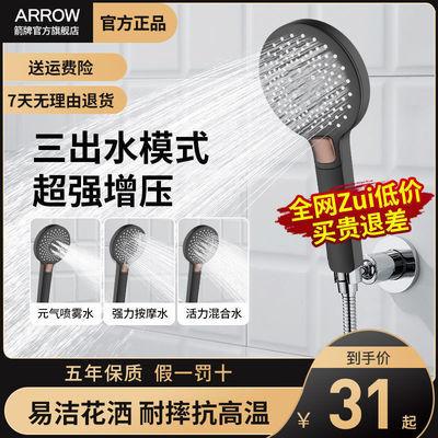 箭牌卫浴淋浴手持花洒喷头五功能增压热水器淋雨套装卫生间神器