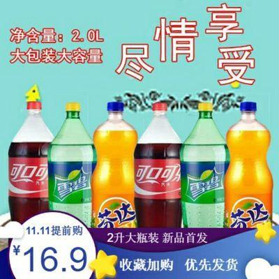 可口可乐雪碧芬达大瓶2升装汽水饮品碳酸饮料批发特价老式怀旧
