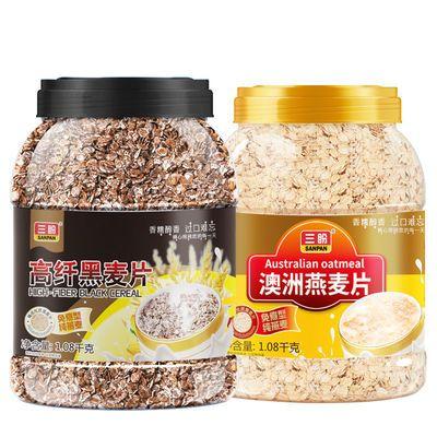 买1送1澳洲进口纯燕麦片即食原味麦片早餐冲饮高纤黑麦片代餐食品