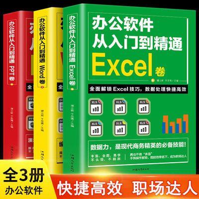 正版电脑办公软件从入门到精通excel word ppt表格制作教程技巧