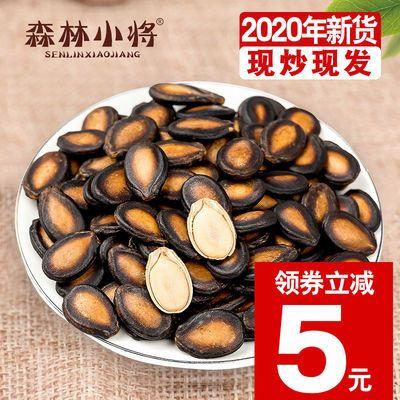 森林小将大片西瓜子话梅味500g/200g五香黑瓜子坚果炒货零食批发