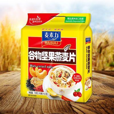 正品坚果谷物燕麦片袋装大礼包速溶牛奶冲饮即食营养早餐食品学生