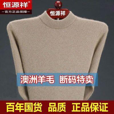 恒源祥正品羊毛衫男士中年圆领纯色大码加厚冬季羊毛针织衫毛衣男