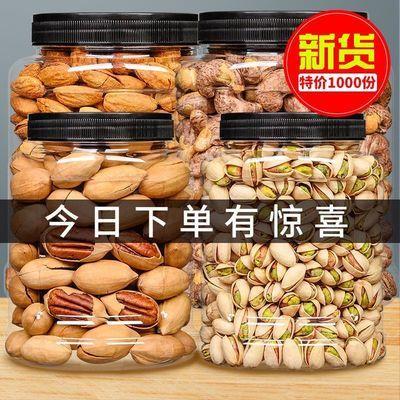 坚果零食开心果夏威夷果碧根果松子巴旦木每日坚果零食大礼包组合