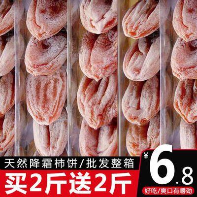 【3斤特价】出口级柿饼正宗自然霜降吊饼250g-5斤柿子饼柿饼批发
