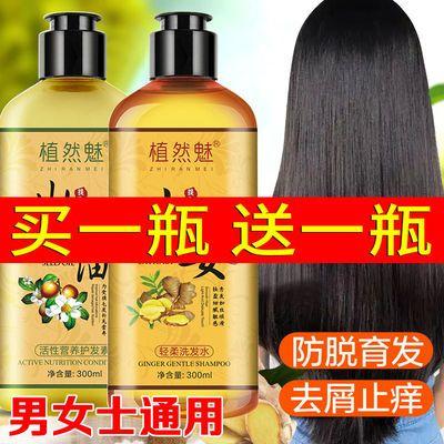 正品生姜洗发水男女士无硅油防脱发生发密发护发素控油去屑洗发露