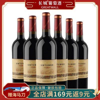 【长城正品】中粮长城干红葡萄酒窖酿解百纳整箱750ml*6瓶装正品