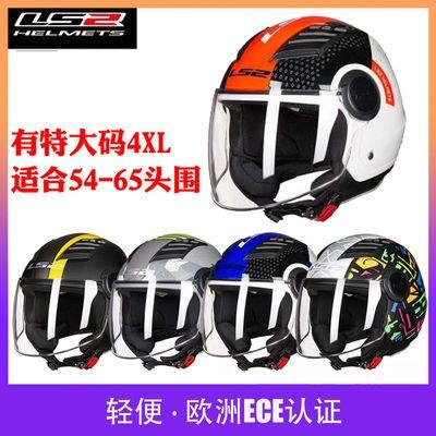 LS2半盔