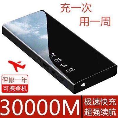 正品充电宝大容量30000毫安快充移动电源苹果OPPOvivo手机通用