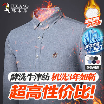 秋冬季男士保暖衬衣加绒加厚长袖商务休闲牛津纺衬衫男上衣服外套