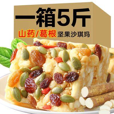 【5斤超划算】山药坚果沙琪玛葛根无糖精传统糕点木糖醇零食品1斤