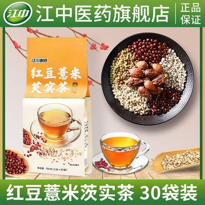 江中红豆薏米芡实茶枸杞赤小豆薏仁茶花茶组合养生茶男女茶叶茶包