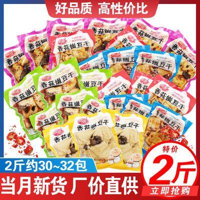 麻辣香菇豆干休闲零食五香豆腐干独立包装小吃大礼包整箱豆干批发