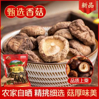 农家土特产干货特级小香菇冬菇蘑菇花菇肉厚煲汤50/100/200/500g
