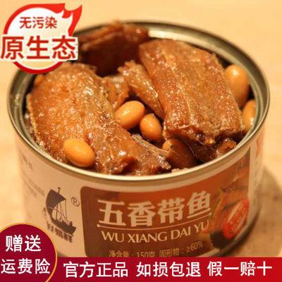 带鱼罐头两种口味五香香辣鱼罐头即食下饭菜中段带鱼拌饭美味食品