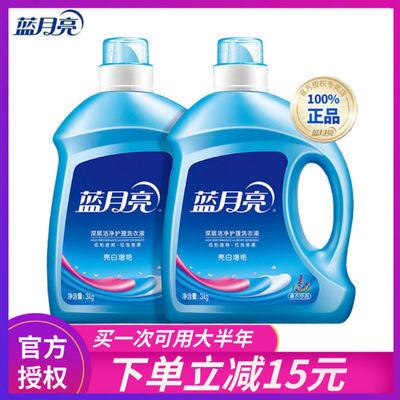 蓝月亮亮白洗衣液瓶装家用机洗整箱批促销组合装香味持久促销正品