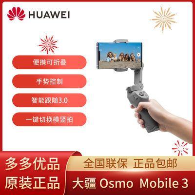 华为/DJI OSMO 3 大疆灵眸手机云台mobile可折叠手持稳定器自拍