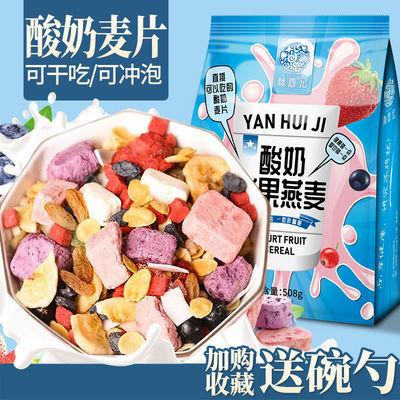 酸奶果粒麦片早餐草莓干坚果水果粗粮燕麦片减即肥食代餐泡酸奶