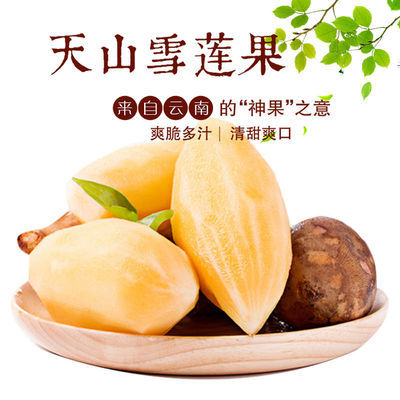 云南天山雪莲果10斤红心水果新鲜应季水果雪莲果黄心品昭旗舰店