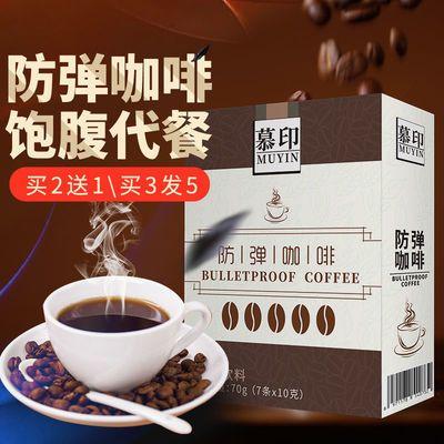 【买2送 1】饱腹代餐生酮酵素防弹咖啡速溶黑咖啡粉断糖提神正品