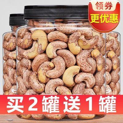 新货带皮腰果带衣越南大腰果仁紫皮腰果盐焗坚果零食含罐250g500g