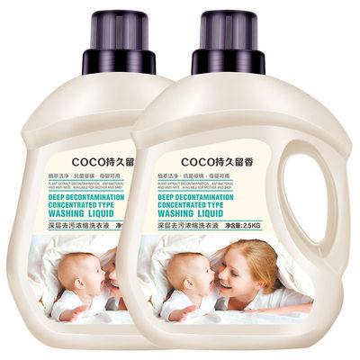 【买一送一共10斤】香水洗衣液香味持久留香浓缩香氛家庭装批发