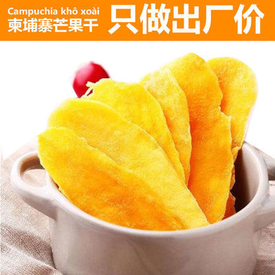 柬埔寨味108克/500g芒果干休闲蜜饯批发果脯零食组合小吃水果干