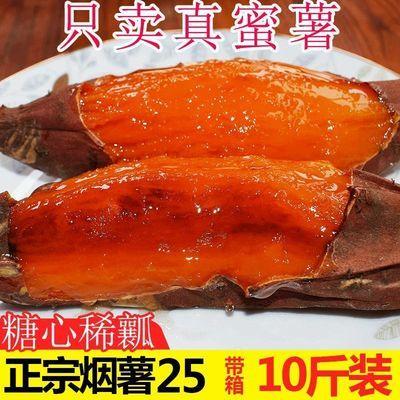 【精品】正宗山东烟薯25蜜薯糖心红薯新鲜红心番薯沙地香薯烤地瓜