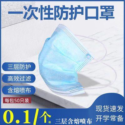 【50只超值装】一次性三层防护口罩防护成人民用防粉尘透气防雾霾