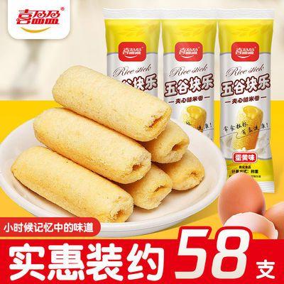 喜盈盈 粗粮夹心米果能量棒 糙米卷 夹心休闲膨化食品 整箱约58支