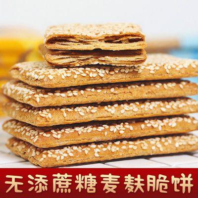 无蔗糖粗粮麦麸芝麻薄饼脆饼糖尿病人老人无糖精健康饼干食品零食,免费领取3元拼多多优惠券