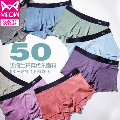 猫人内裤男莫代尔棉透气平角裤夏季无痕个性四角裤男士成人短裤头