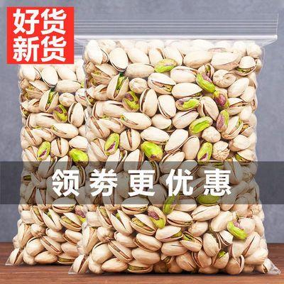 新货坚果零食大礼包散装盐焗开心果袋装250g/500g干果批发价2斤