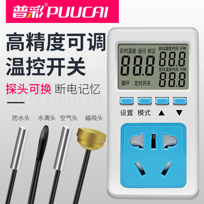 74970/智能数显温控电子控温器仪锅炉开关可调温度控制插座220v爬宠地暖
