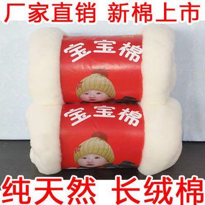74828/棉花纯棉花山东长绒棉手工棉被芯棉胎棉絮散装棉花棉衣填充棉被