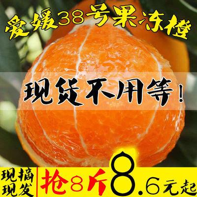 抢8斤四川眉山爱媛38号果冻橙子水果新鲜当季应季一箱5/3/2/1斤