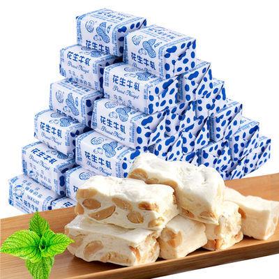 【4斤超划算牛轧糖】花生牛轧糖喜糖批发混合糖果奶糖200克-4斤糖