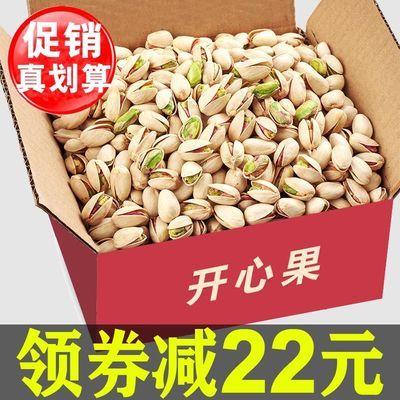 大颗粒盐焗开心果批发价干果坚果零食大礼包休闲食品连罐2 50g500