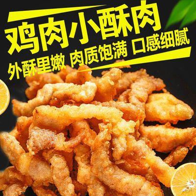 鸡肉小酥肉半成品火锅团餐烧烤冷冻油炸调理家庭饭店快餐配菜美食