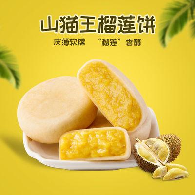 猫山王榴莲饼酥流心榴莲饼新鲜糕点网红看剧零食小吃充饥榴莲酥