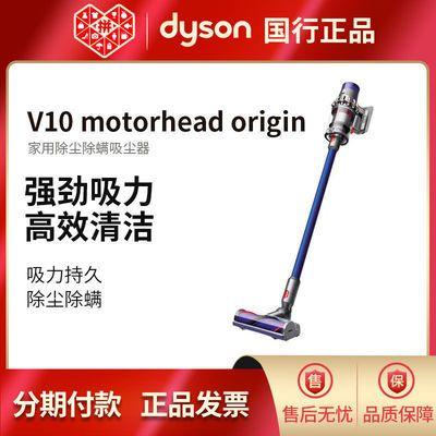 正品国行(Dyson)戴森V10 Motorhead Origin手持吸尘器家用除螨