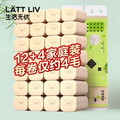 生活无忧 LATTLIV 无芯4层加厚卫生纸巾卷纸批发家用  竹纤维纸