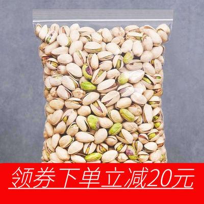 新货原色开心果500g连罐盐焗批发坚果零食干果炒货袋装净重250g