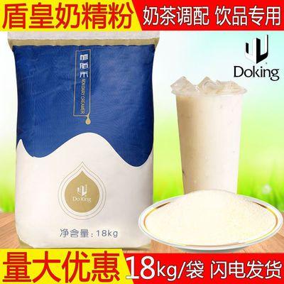 盾皇奶精奶粉植脂末大包 咖啡奶茶伴侣奶茶奶精珍珠奶茶批发商用